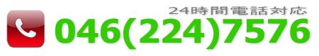 電話番号:046-224-7576