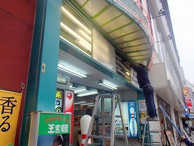 正面玄関看板蛍光灯交換(1)