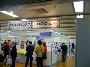 ビルメンテナンスフェア2014(4)
