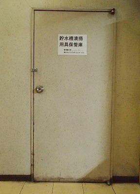 貯水槽用具保管倉庫(1)