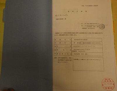 事業者登録更新申請(1)
