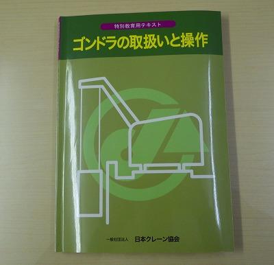 ゴンドラ講習(3)